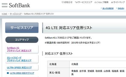 ソフトバンク「4G LTE 対応エリア住所リスト」公開