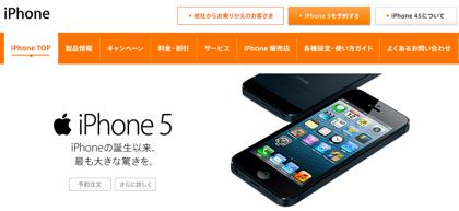 KDDI田中社長のインタビューを読んでいると「iPhone 5」でMNPすれば良かったと思えてきてしまう(´Д⊂