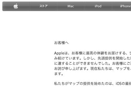 Apple ティム・クックCEO「iOS 6のマップが迷惑をかけたことをお詫びします」
