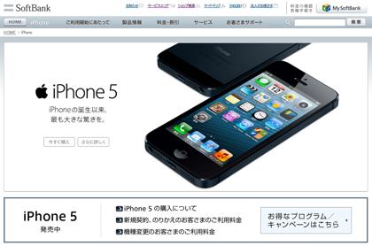 【iPhone 5】イーアクセスの1.7GHz帯を利用できるようになるのは2013年春を予定(ソフトバンク)