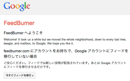 Google「フィード向けAdSense」終了へ