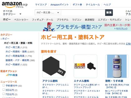 Amazon「ホビー用工具・塗料ストア」オープン