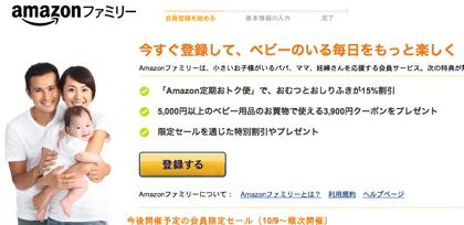 パパ・ママのための新サービス「Amazonファミリー」開始