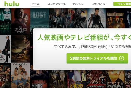 月額980円でテレビ見放題「Hulu」がAndroid 4.0対応