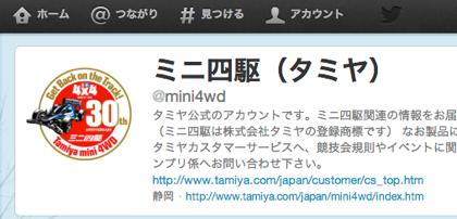 @noma が非公式に運用していた @mini4wd をタミヤに無償譲渡 → 公式アカウントに!