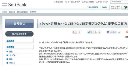 【iPhone 5】「パケット定額 for 4G LTE」廃止 → 「パケットし放題フラット for 4G LTE」となり2年間はテザリング無料<del>&7GB制限なし</del>【追記あり】