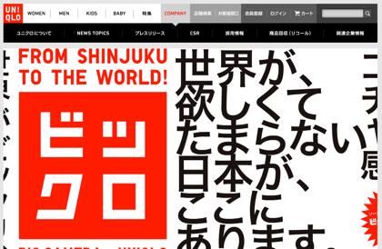 【ビックロ】柳井会長「施設の名前が必要だよね」佐藤可士和「ビックカメラとユニクロだからビックロですかね」