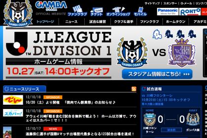 Jリーグ、ファン数1位は「ガンバ大阪」2位「浦和レッズ」
