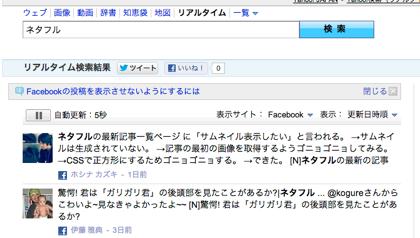 「Yahoo!検索(リアルタイム)」Facebookのデータも検索可能に → エゴサーチが捗る!