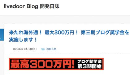 livedoor Blog「第三期ブログ奨学金」実施 → 最高300万円!