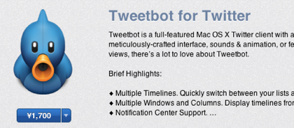 Mac用Twitterクライアントソフト「Tweetbot for Twitter」