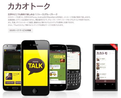 ヤフー、無料チャットアプリ「カカオトーク」のカカオジャパンと資本・業務提携