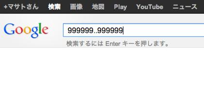 【oh…こんなの見たことない】Googleで「999999..999999」を検索すると!?