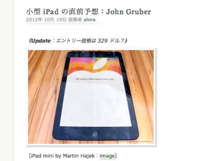 John Gruberによる「iPad mini」予想