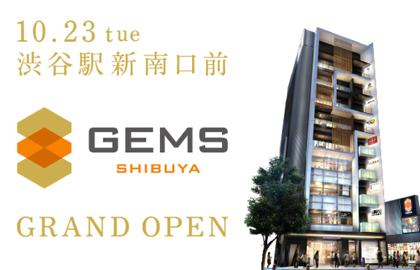 渋谷駅新南口にオープンする「GEMS」に「炭火焼ホルモン ぐぅ」がイン!