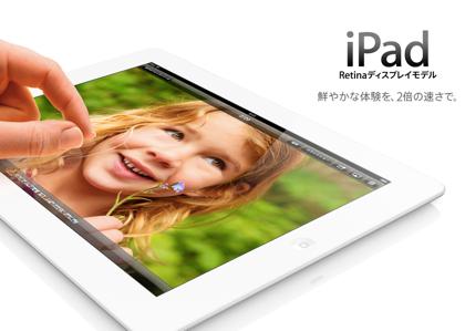 第4世代「iPad 4」発表 → A6X CPU&Lightningコネクタ