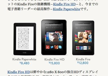Amazon、日本で電子書籍リーダ「Kindle」シリーズ発表