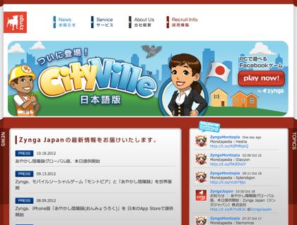 「Zynga」日本などの開発拠点を閉鎖