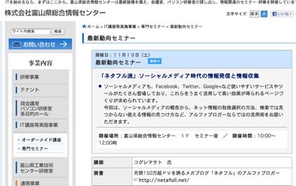 【富山セミナー】「ネタフル流」ソーシャルメディア時代の情報発信と情報収集、に登壇します