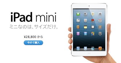 【iPad mini】Apple Storeで予約受付開始 → ホワイト32GBモデルを予約完了!