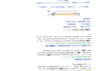 Google検索「do a barrel roll」が日本語対応 → 「一回転」でググろう!