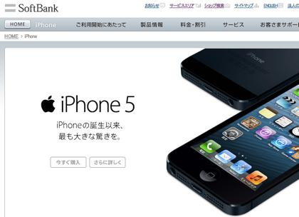 【iPhone 5】発売から1ヶ月、キャリア別シェアは6:4