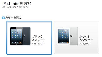 【iPad mini】11月2日の発売日に入手可能なのは64GBブラックモデルのみ