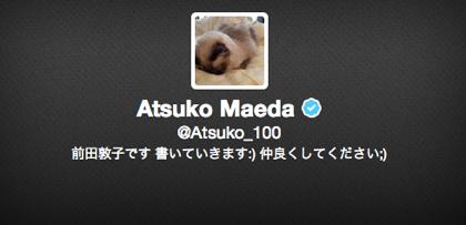 元「AKB48」前田敦子、ツイッターを開始