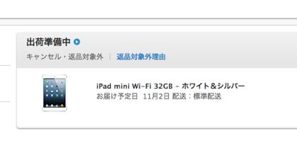 【iPad mini】「出荷準備中」になった!!!