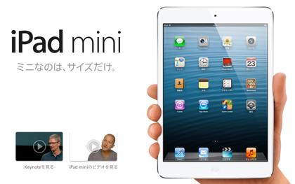 【iPad mini】林信行「触った瞬間に大ヒットの予感!!」(*゚∀゚)=3ムハー