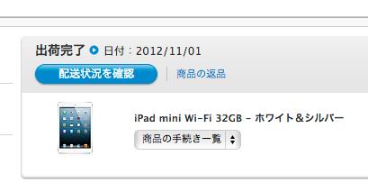 【iPad mini】Apple Online Storeのステータスがついに出荷完了に!