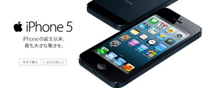 ソフトバンク孫社長「au版iPhone 5の方がバッテリの持ちがいいのは都市伝説」