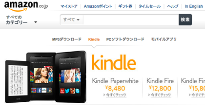 Amazonの荷物、ファミリーマートで受け取り可能に