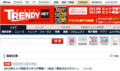 日経トレンディ「2012年ヒット商品ランキング」発表 → 2位にLINE