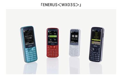 通話可能なモバイルバッテリ?ウィルコム「ENERUS<WX03S>」