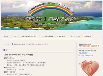 台風で甚大な被害を受けた与論島復興支援チャリティープロジェクト「京都発!与論に虹を」