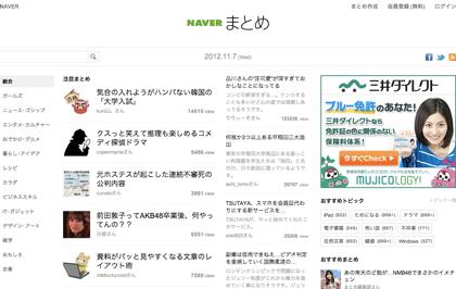 「まとめサイト」の人気ランキング → 「NAVERまとめ」が1位に