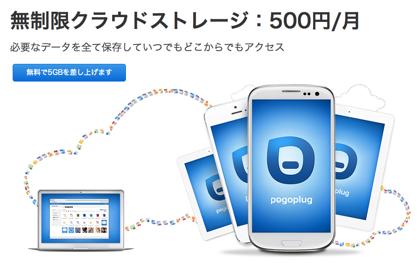 【月額500円】「Pogoplug」