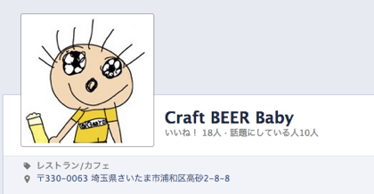 「Craft BEER Baby!(クラフトビアベイビー)」は1杯500円で樽生が飲めるらしいゾ!(浦和)