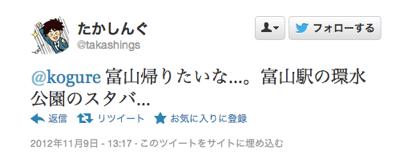 @takashings オススメの「スターバックス富山環水公園店」に行ったら出会いがあった件