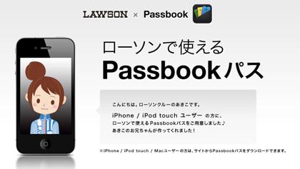 ローソン、iOSのPassbookで使える「ローソンで使えるPassbookパス」開始