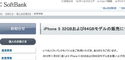 ソフトバンク「iPhone 5 32GB/64GB」は即日お持ち帰り可能になってた
