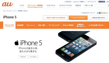 au「iPhone 5」11月15日より即日お持ち帰りが可能に