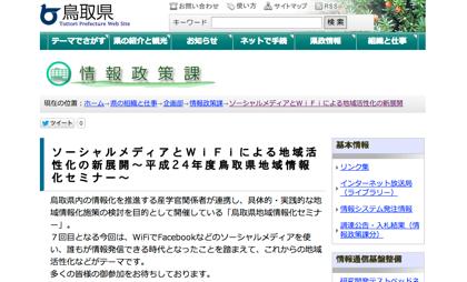 【鳥取セミナー】平成24年度鳥取県地域情報化セミナー「ソーシャルメディアとWiFiによる地域活性化の新展開」