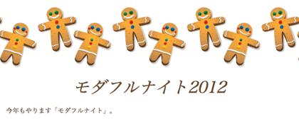 「モダフルナイト2012」モダシン&ネタフルの合同忘年会!