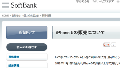 【iPhone 5】ソフトバンクで全モデルが即日お持ち帰り可能に