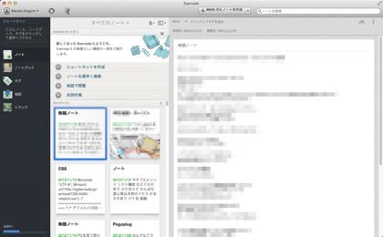 Mac版「Evernote 5」Mac App Storeでリリース