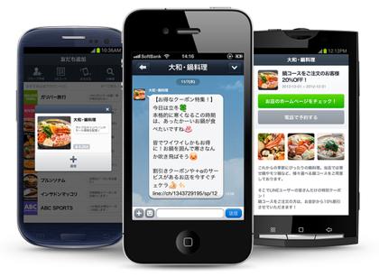【LINE】店舗・メディア・公共団体向けビジネスアカウント「LINE@」