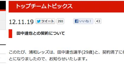 浦和レッズ、田中達也と契約更新しないことを発表