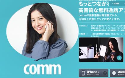 LINE/comm/Skypeの音声通話の品質を比較した記事
